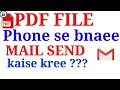 How to make a PDF File and send Mail | Phone se mail kaise send kare | Attachment kaise?