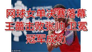 网球女单决赛落幕 王蔷击败张帅,卫冕冠军成功