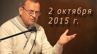 Ефимов В. А. Миссия многонациональной Русской Цивилизации на современном этапе развития человечества(, 2015-10-06T03:36:11.000Z)
