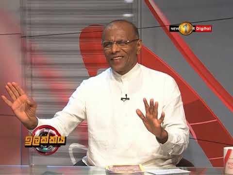 Ilakkaya Sirasa TV 19th August 2019