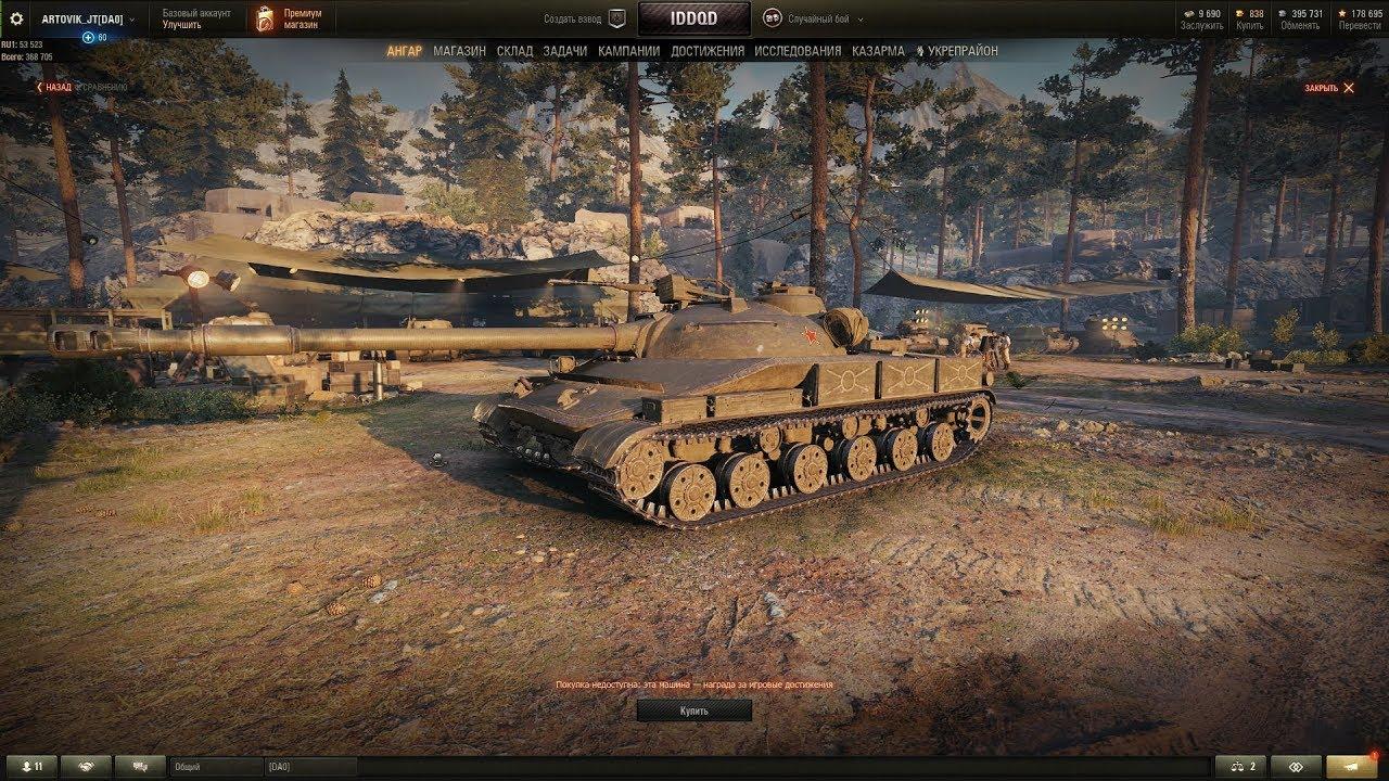 Ворлд оф танк объект 907 характеристики купить т 54 облегченный