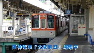 阪神電車『大阪梅田』増殖中