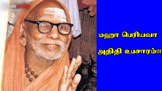 Maha Periyava   மஹா பெரியவா அதிதி உபசாரம்!!!   Periyava   Britain Tamil Bhakthi