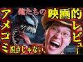 映画『ヴェノム』感想 レビュー スパイダーマンの宿敵!作品を解説!