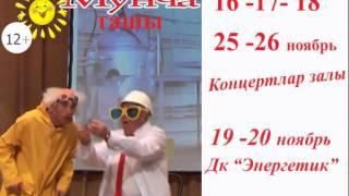 Яр Чаллы  рекламный видео ролик Мунча ташы АКЧА КОРТЫ