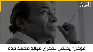 جوجل يحتفل بذكرى ميلاد الجزائري - محمد خدة . تعرف عليه
