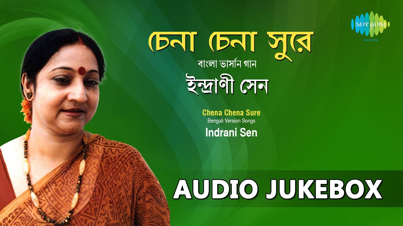 Best Of Indrani Sen | Chena Chena Sure | Evergreen Bengali Hits by Saregama  Bengali