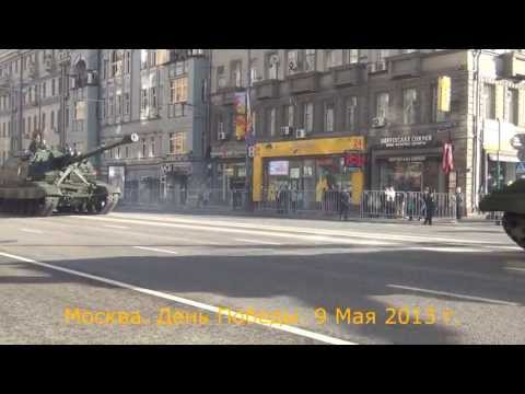 Проход военной техники по Тверской 9 Мая. Victory Day parade motorcade on Tverskaya Street