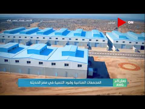 صباح الخير يا مصر - المجمعات الصناعية وقود التنمية في مصر الحديثة  - نشر قبل 13 ساعة