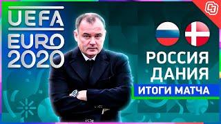 Россия - Дания: команду Черчесова сокрушили, и она с позором покинула Евро / Live с Гришиным