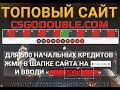 CSGODOUBLE Рулетка   ВЕЩИ ИЗ НИЧЕГО!! ][aJlaBa #1