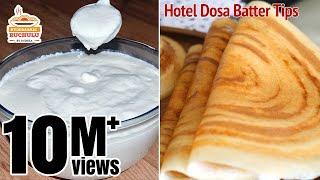 దోస పిండి ఇలా తయారు చేసుకుంటే దోసలు హోటల్ లో లాగ వస్తాయి | Hotel Style Dosa Batter Recipe Tips