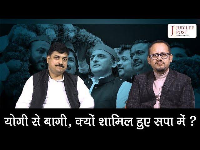 बागी ने खोले योगी के राज़ । सुनील सिंह से जुबिली पोस्ट की खास बातचीत | Jubilee TV