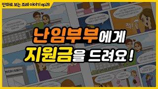 경기도 난임극복 지원 조례 [만화로 보는 조례 이야기 ep.28]