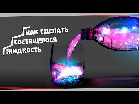 Как сделать светящуюся жидкость своими руками? Фото. Видео 10