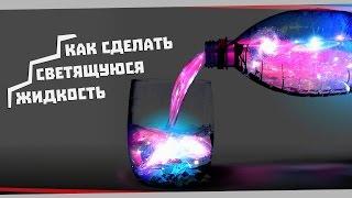 Как сделать Светящуюся Жидкость?  Lighting water!(РАЗВЕРНИ ОПИСАНИЕ------- Ссылка на группу фотошопера https://vk.com/ravalads Ссылка на видео с ультрафиолет..., 2015-02-16T18:05:13.000Z)