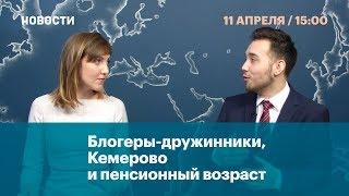 Блогеры-дружинники, Кемерово и пенсионный возраст