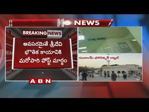 Dubai Police To Check Sridevi Call Logs, Question Hotel Staff And Family | ABN Telugu