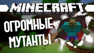 ОГРОМНЫЕ МУТАНТЫ (Minecraft Моды 100) Mutant Creatures