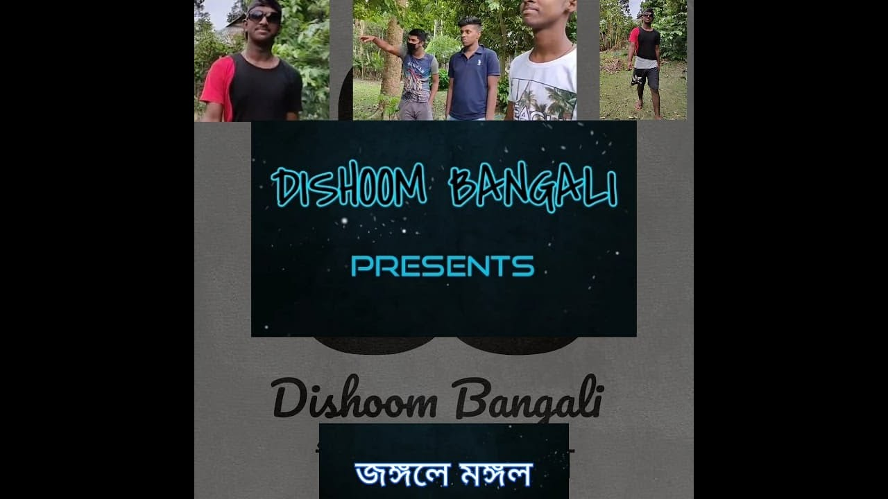 New Comedy short film - Jungle e mangal #Bengalifunnyvideo #Funnyvideo #Banglacomedy