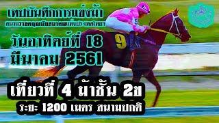 connectYoutube - Thailand horse racing 2018 Mar, 18 |  ม้าแข่งเที่ยว 4 ชั้น 2ข