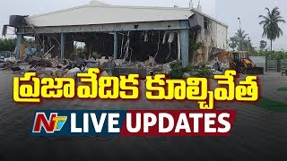 Praja Vedika Demolition Live Updates from Amaravati | NTV Live