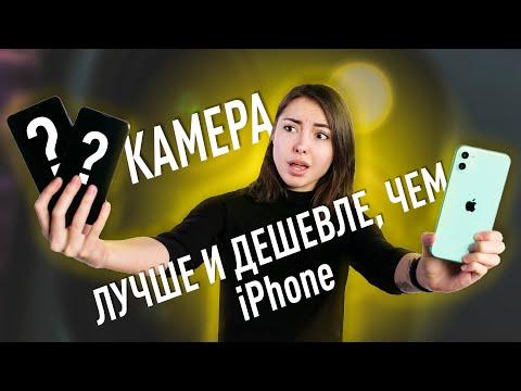 Камера в каком смартфоне лучшем чем у iPhone 11