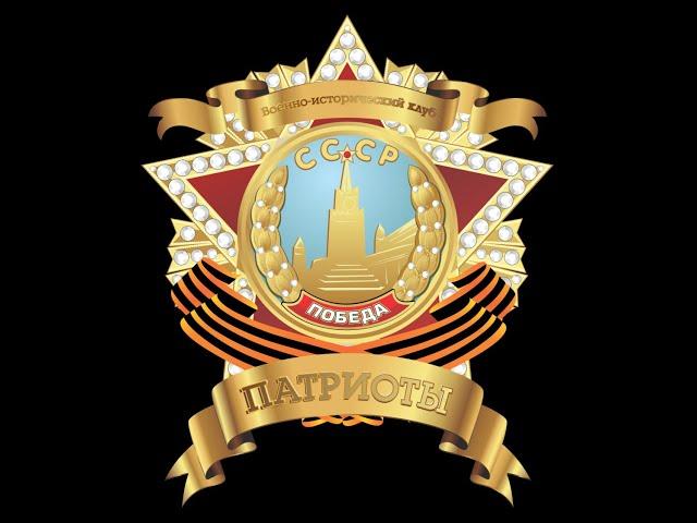Военно исторический клуб Патриоты