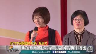 Publication Date: 2018-12-24 | Video Title: 20181222N 舞蹈教育一脈相承 民富育賢攜手演出