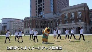 ぐんまちゃんダンス「ミンナノグンマ」群馬県庁 Ver.