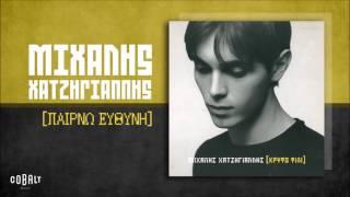 Μιχάλης Χατζηγιάννης - Παίρνω Ευθύνη - Official Audio Release