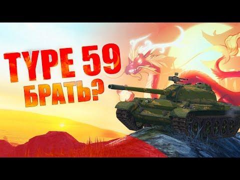TYPE 59 /