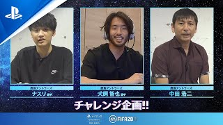 PlayStation®4 Tournaments: Open Series EA SPORTS FIFA 20 × Jリーグ鹿島アントラーズ スペシャル映像第四弾 ダイジェスト編