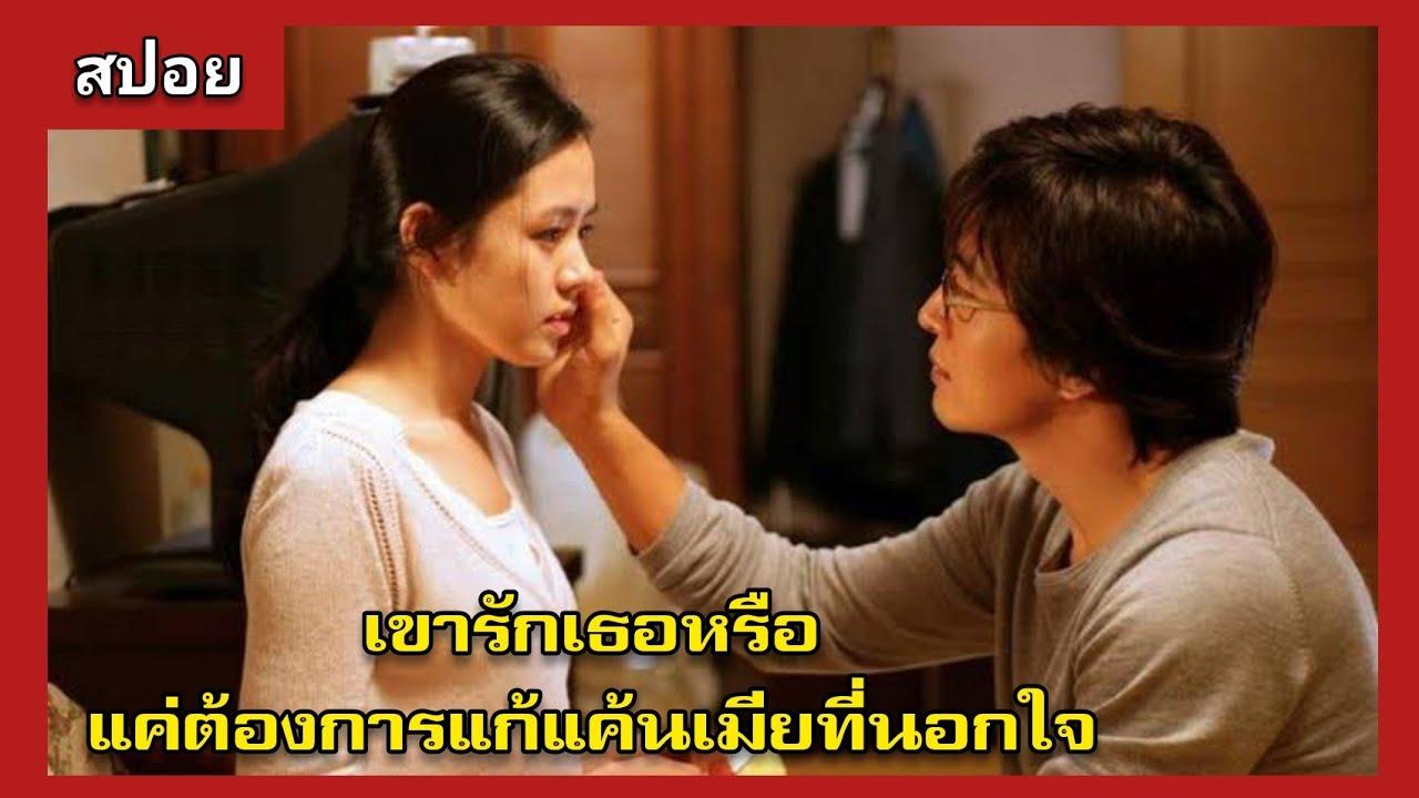 สปอยหนังเกาหลี เมื่อเขาตกหลุมรักเธอทั้งๆที่มีเมียอยู่แล้ว