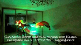 Светодиодный костюм, светодиодные веера-вейлы, меняющие цвет  купить. Изготовление, продажа, прокат.(Дорогие поклонники танца и светового шоу. У нас вы можете заказать светодиодные костюмы, светодиодные крыл..., 2014-06-27T07:36:26.000Z)