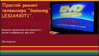 Простий ремонт телевізора ''Samsung LE32A430T1''.