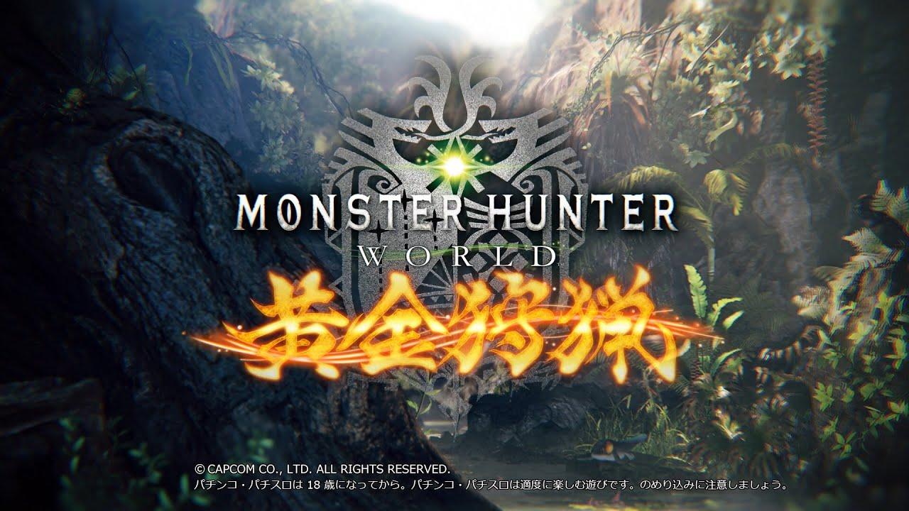 パチスロ MONSTER HUNTER: WORLD 黄金狩猟ティザームービー