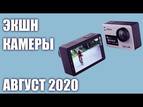 ТОП—8. Лучшие экшн камеры 2020 года. Рейтинг на Июнь!
