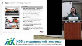 27.04_15:00 (24) Автоматизация пробоподготовки библиотек НК на ... Biomek I-series / И. Сахарова