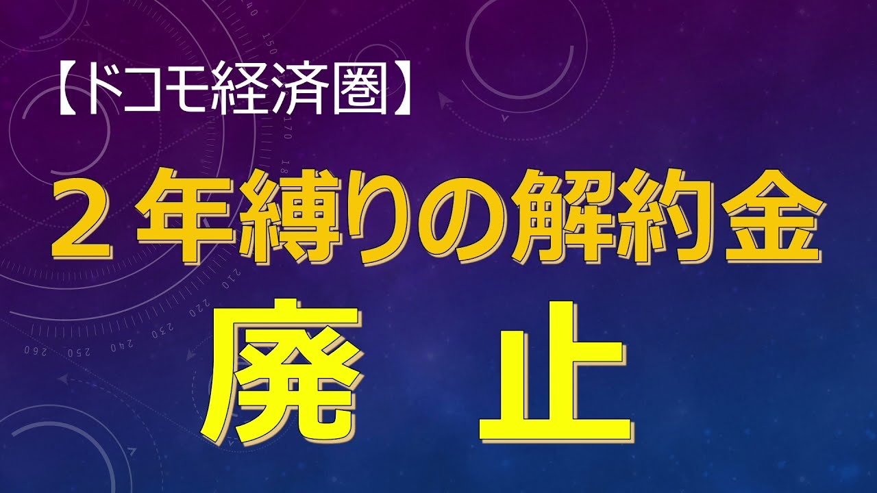 【ドコモ経済圏】2年契約の解約金(2年縛り)廃止の報道発表を解説