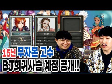 08   15년 무자본 초등학교때 만든 무비스타님의 거상 계정 공개!! 【거상】 18.4.19 풀영상