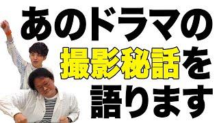 『 おカネの切れ⽬が恋のはじまり』の撮影秘話 【復帰生配信2】