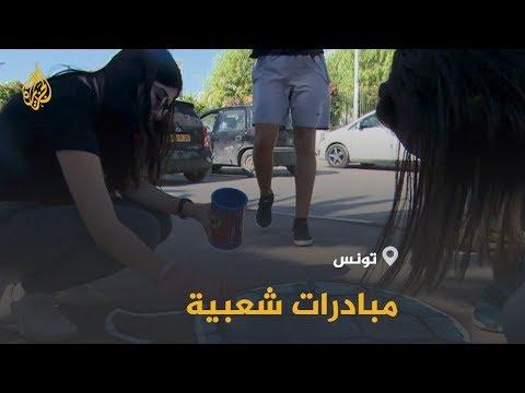 مبادرات تطوعية لتنظيف وتزيين الشوارع التونسية  - نشر قبل 60 دقيقة