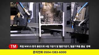 H빔홀가공기 및 H빔 톱기계 NEWRUN5 전문기업_T…