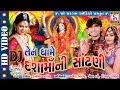 Kamalesh Barot Dj Thal Jamajo Dasha Maa