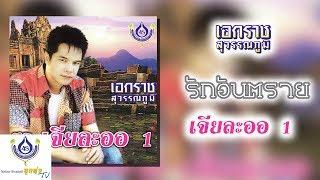 รักอันตราย - เอกราช สุวรรณภูมิ - ชุดเจียละออ 1【Official Karaoke】