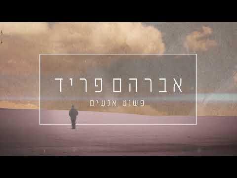פשוט אנשים - אברהם פריד // Pashut Anashim - אברהם פריד