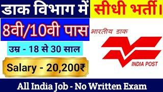 8वी/10वी पास की Post Offic में सीधी भर्ती - No Written Exam - Salary- 20200₹ | India Post Recruiment