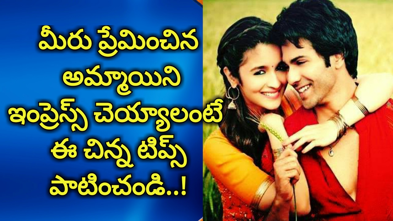 what is dating in telugu