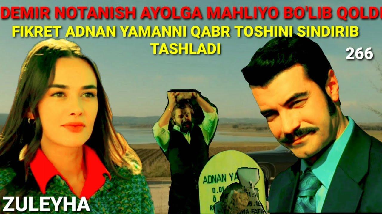 ZULEYHA 266-QISM O'ZBEK TILIDA TURK SERIALI # ЗУЛЕЙХА 266-КИСМ УЗБЕК ТИЛИДА ТУРК СЕРИАЛИ